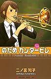 のだめカンタービレ(15) (Kissコミックス)