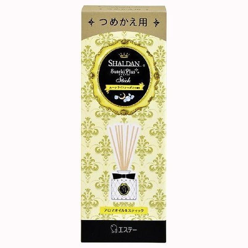 扱いやすい樫の木作曲家SHALDAN(シャルダン) ステキプラス Stick つめかえ ムーンライトシャボンの香り × 5個セット