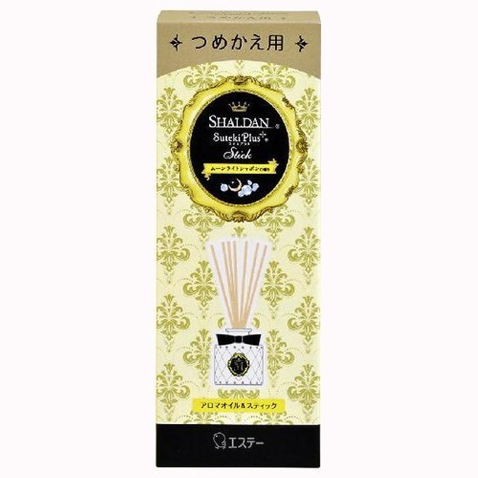 セメント刺激する公使館SHALDAN(シャルダン) ステキプラス Stick つめかえ ムーンライトシャボンの香り × 3個セット