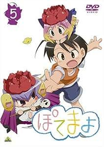 ぽてまよ 5 [DVD]