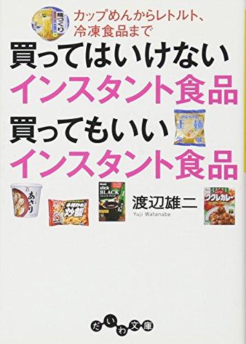 買ってはいけないインスタント食品 買ってもいいインスタント食品 ~カップめんからレトルト、冷凍食品まで~ (だいわ文庫)の詳細を見る