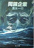 同族企業 (角川文庫 緑 463-28)