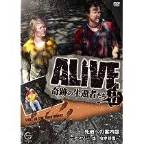ALIVE 奇跡の生還者達 seasonII 死地への案内図~アマゾン 出口なき彷徨~ [DVD]