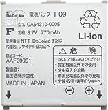 ドコモ純正商品 電池パックF09 F-04A/F-05A/F-02A AAF29091