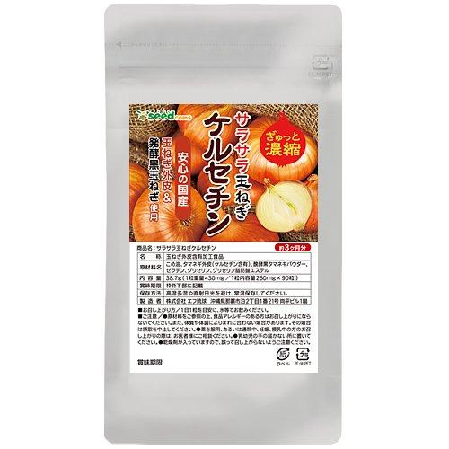 サラサラ 玉ねぎ ケルセチン (約3ヶ月分/90粒)