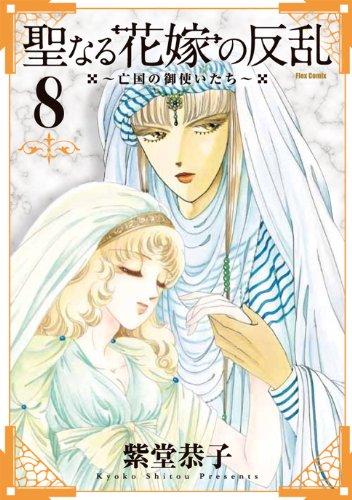 聖なる花嫁の反乱~亡国の御使いたち~ ⑧ (フレックスコミックス フレア)の詳細を見る