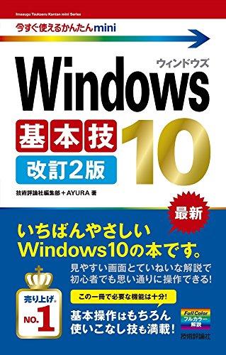 今すぐ使えるかんたん mini Windows 10 基本技 改訂2版 (今すぐ使えるかんたんmini)