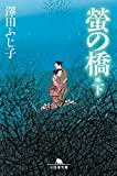 螢の橋(下) (幻冬舎文庫)