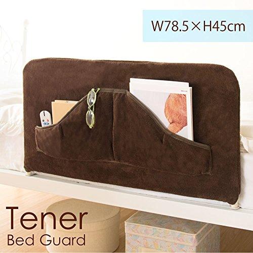 収納ポケット付ベッドガード ブラウン 幅78.5×高さ45cm