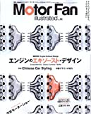 Motor Fan illustrated vol.14