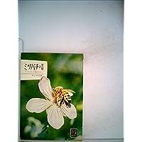 ミツバチの世界 (1963年) (カラーブックス)