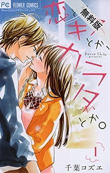恋とか、キスとか、カラダとか。(1)【期間限定 無料お試し版】 (フラワーコミッ...