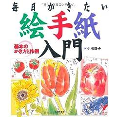 絵手紙入門 (セレクトBOOKS)