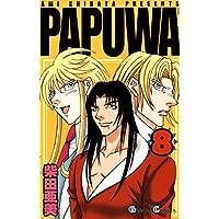 PAPUWA 8巻 (デジタル版ガンガンコミックス)
