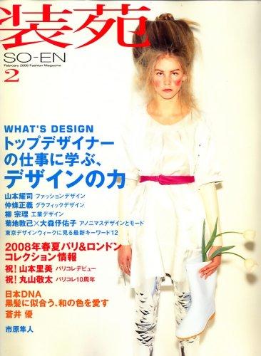 装苑 2008年 02月号 [雑誌]の詳細を見る