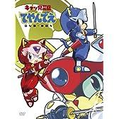 「キャッ党忍伝てやんでえ」DVD-BOX【期間限定版】