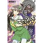 スピーシーズドメイン 6 (少年チャンピオン・コミックス)
