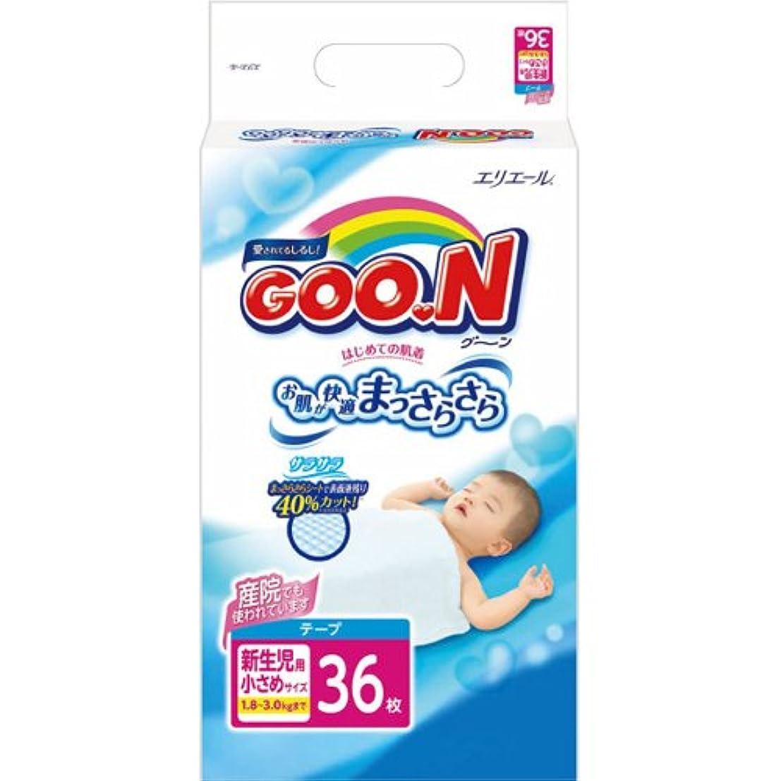グ~ン はじめての肌着 生まれてすぐの赤ちゃん用小さめサイズ × 10個セット