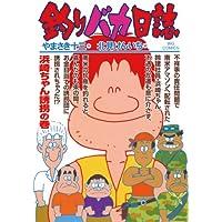 釣りバカ日誌(68) (ビッグコミックス)