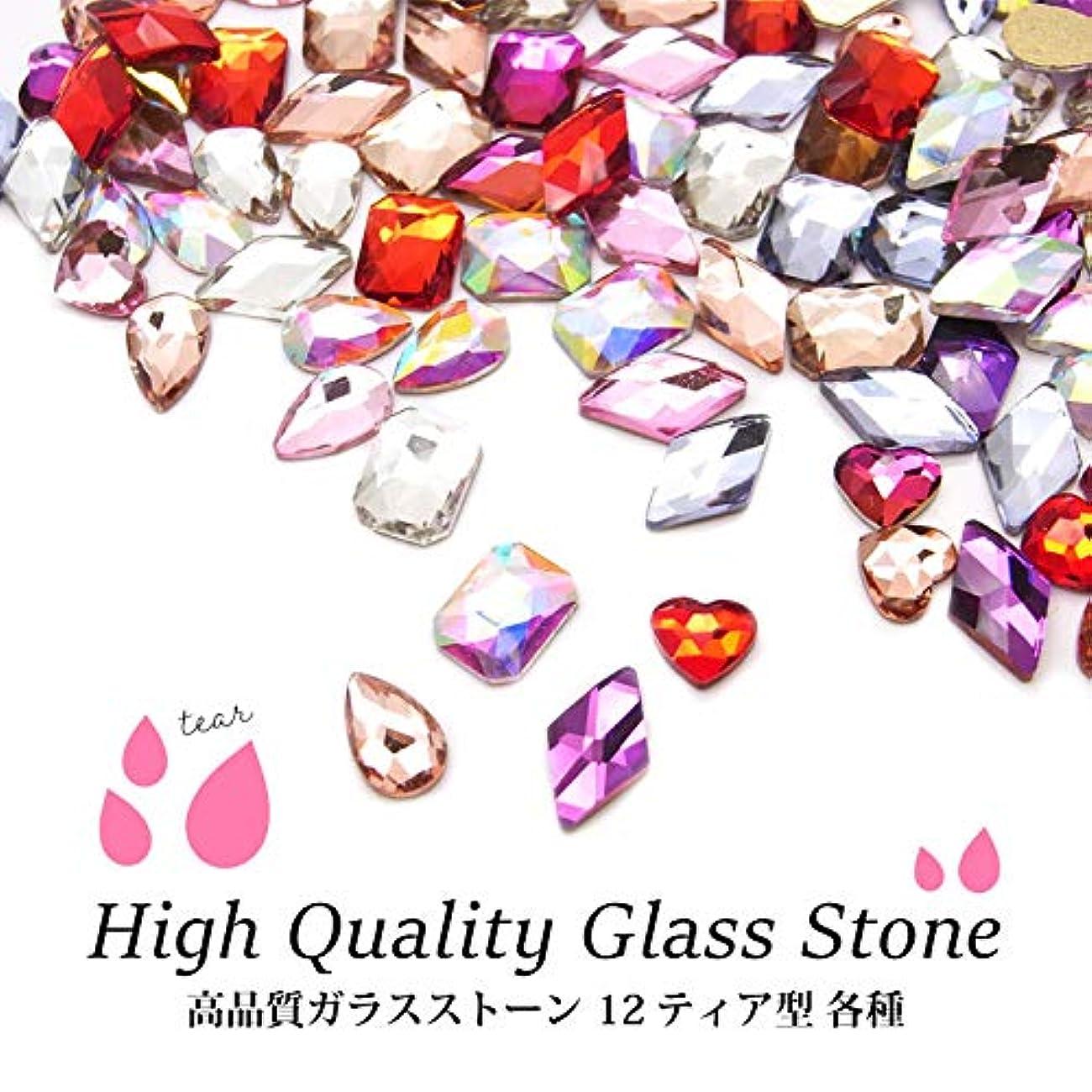 フィクション感謝祭使い込む高品質ガラスストーン 12 ティア型 各種 5個入り (6.ライトローズ)