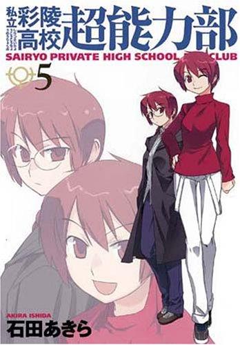 私立彩陵高校超能力部 5 (IDコミックス REXコミックス)の詳細を見る