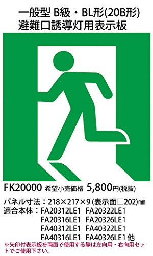 [해외]파나소닉 피난 구 유도 등용 적합 표지판 (왼쪽) B 급 BL · BH 겸용 단면 용 FK20000/Panasonic evacuation guidance lighting conformity indicator plate (left) Class B BL · BH dual use FK20000