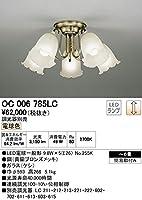 オーデリック インテリアライト シャンデリア 【OC 006 785LC】OC006785LC