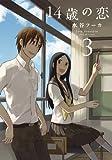 14歳の恋 3 (楽園コミックス)