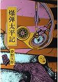 爆弾太平記 (現代教養文庫 885 夢野久作傑作選 5)