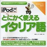 iPodでとにかく使えるイタリア語 (<CDーROM>(HY版))