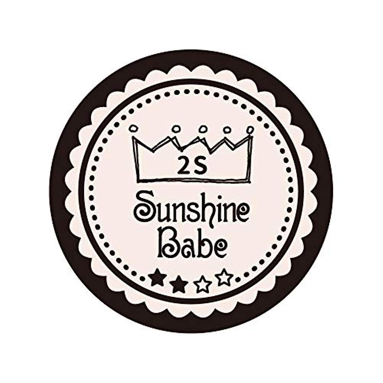 農夫死過剰Sunshine Babe カラージェル 2S オールモーストモーブ 2.7g UV/LED対応