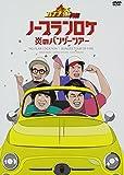 バナナ炎外伝ノープランロケ 炎のバンジーツアー [DVD]の画像