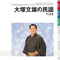 大塚文雄の民謡 ベスト