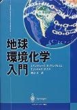 地球環境化学入門