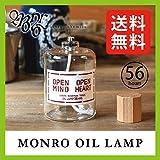 モンロ オイルランプ 56時間 OIL LAMP 56hours オイルランプ ランプ オイルキャンドル レインボーオイル用 灯り アウトドア キャンプ フェス 明るい やさしい 癒し
