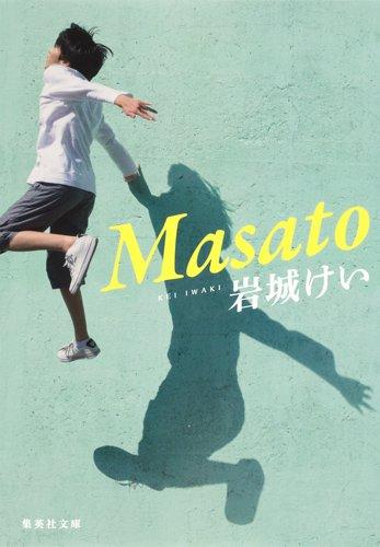 Masato (集英社文庫) / 岩城 けい