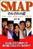 SMAP—それぞれの道 (RECO BOOKS)