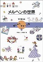 すぐ使える刺しゅうモチーフ集〈6〉メルヘンの世界 (すぐ使える刺しゅうモチーフ集 (6))