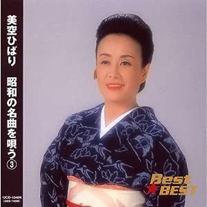美空ひばり 昭和の名曲を唄う 3 12CD-1048N