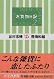 お買物日記 2 (集英社文庫)