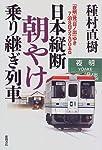 日本縦断朝やけ乗り継ぎ列車―「夜明」発「日ノ出」ゆき7泊8日5200キロ
