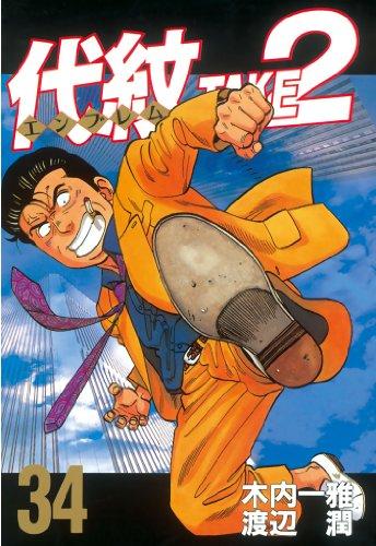 代紋<エンブレム>TAKE2(34) (ヤングマガジンコミックス)