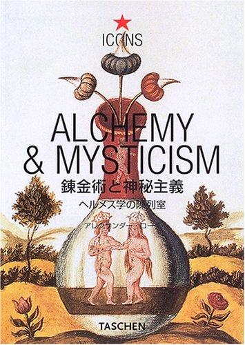 錬金術と神秘主義 (アイコン) (アイコン・シリーズ)の詳細を見る