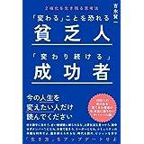 51XN6yAz KL. SS160  - トライアルカンパニー社長の石橋亮太の経歴とプロフは?画像と評判!