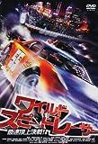 ワイルドスピードレーサー 最速頂上決戦