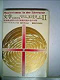 文学におけるマニエリスム〈2〉―言語錬金術ならびに秘教的組み合わせ術 (1971年)