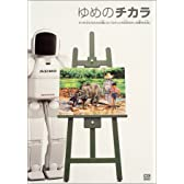 ゆめのチカラ―タイの子どもたちが描いた「ロボットASIMOがいる夢の社会」 (CG books)