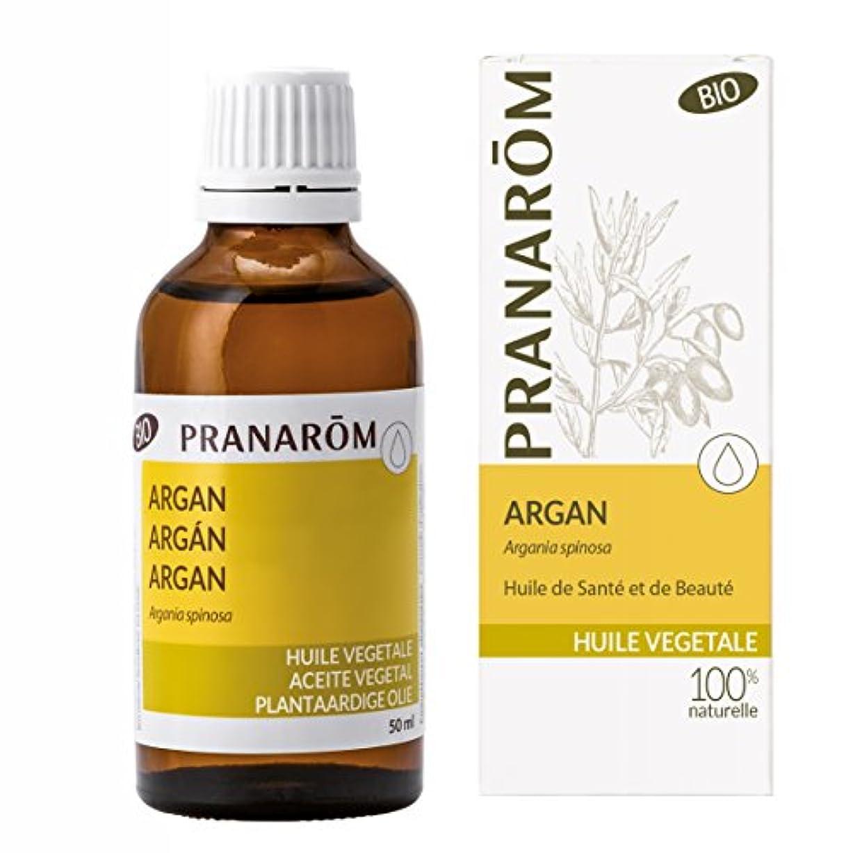 茎作成するライトニングプラナロム キャリアオイル アルガン 50ml
