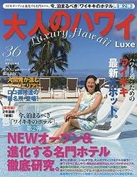 大人のハワイ LUXE vol.36 (別冊家庭画報)