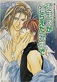 おまえが捕らえた指先で―虜にさせるキスをしよう〈3〉 (角川ルビー文庫)